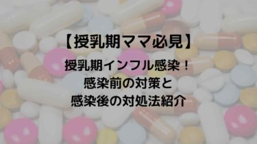 【授乳期ママ必見】授乳期インフル感染!感染前の対策と感染後の対処法紹介