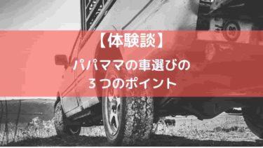 【体験談】パパママの車選びの3つのポイント