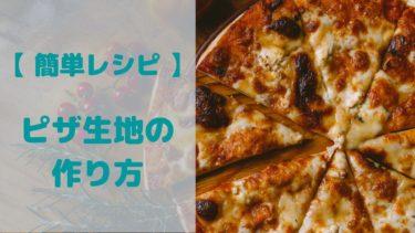 【 簡単レシピ 】ピザ生地の作り方