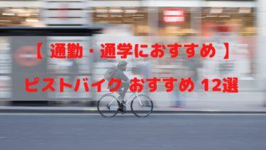 【 通勤・通学におすすめ 】ピストバイク おすすめ 12選