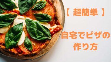 【 超簡単 】自宅でピザの作り方