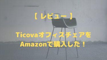 【 レビュー 】TicovaオフィスチェアをAmazonで購入した!