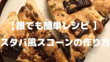 【 誰でも簡単レシピ 】スタバ風スコーンの作り方