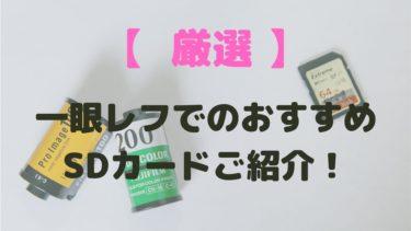 【  厳選 】一眼レフでのおすすめSDカードご紹介!