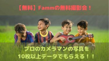 【無料】Famm(ファム)無料撮影会!プロのカメラマンの写真を10枚以上データで貰える!