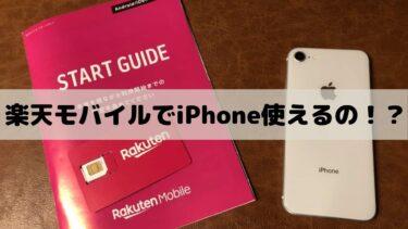 iPhoneとSIMカードを置いた写真